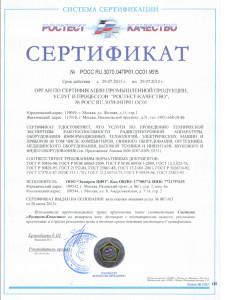 Сертификат Ростест-Качество